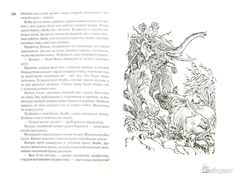 Иллюстрация 1 из 19 для Всё о приключениях Электроника - Евгений Велтистов   Лабиринт - книги. Источник: Лабиринт
