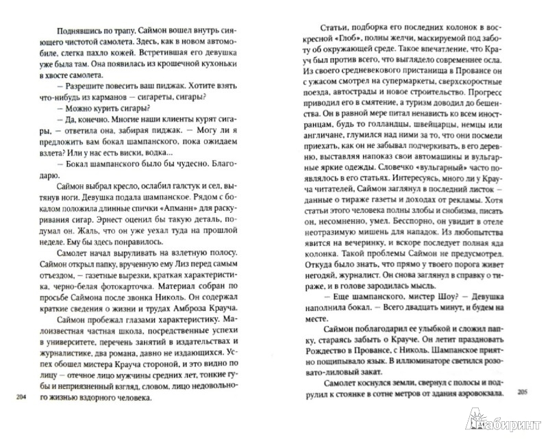 """Иллюстрация 1 из 8 для Отель """"Пастис"""" - Питер Мейл   Лабиринт - книги. Источник: Лабиринт"""