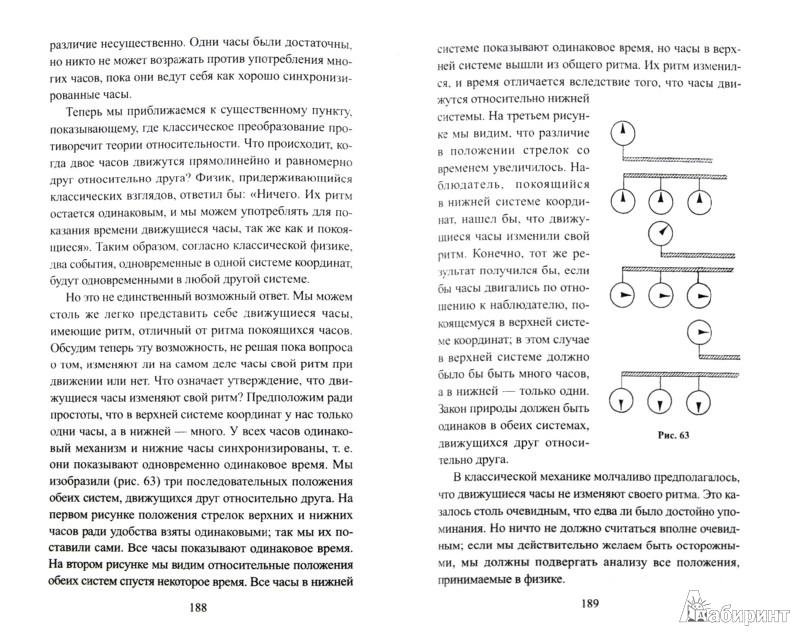 Иллюстрация 1 из 5 для Эволюция физики - Эйнштейн, Инфельд | Лабиринт - книги. Источник: Лабиринт