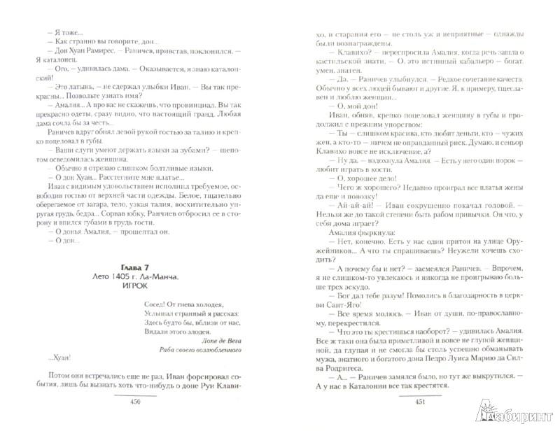 Иллюстрация 1 из 12 для Русич. Молния Баязида. Кольцо зла. Последняя битва - Андрей Посняков | Лабиринт - книги. Источник: Лабиринт