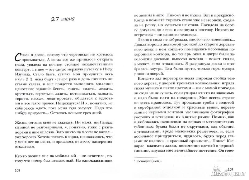 Иллюстрация 1 из 13 для Дневник плохой девчонки - Кристина Гудоните | Лабиринт - книги. Источник: Лабиринт
