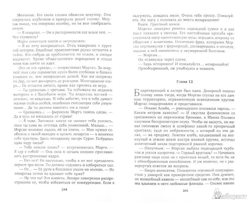 Иллюстрация 1 из 9 для Храм Сердца. Сети. Роман - Юлия Бажова   Лабиринт - книги. Источник: Лабиринт