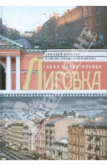 Такая удивительная Лиговка улицы грез оркестр саксофоны санкт петербурга