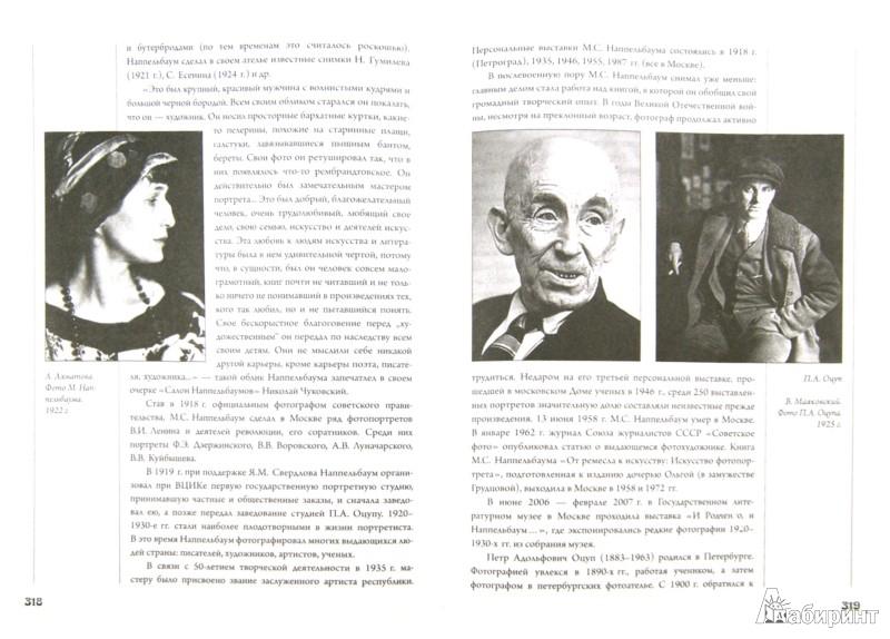 Иллюстрация 1 из 11 для Такая удивительная Лиговка - Векслер, Крашенинникова | Лабиринт - книги. Источник: Лабиринт