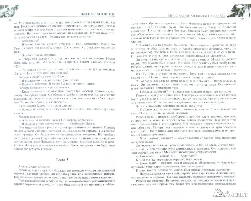 Иллюстрация 1 из 17 для Коллекция избранных романов. Книга 1 - Джеймс Чейз | Лабиринт - книги. Источник: Лабиринт
