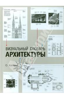 Визуальный словарь архитектуры и г кияткина architectural terms архитектурные термины