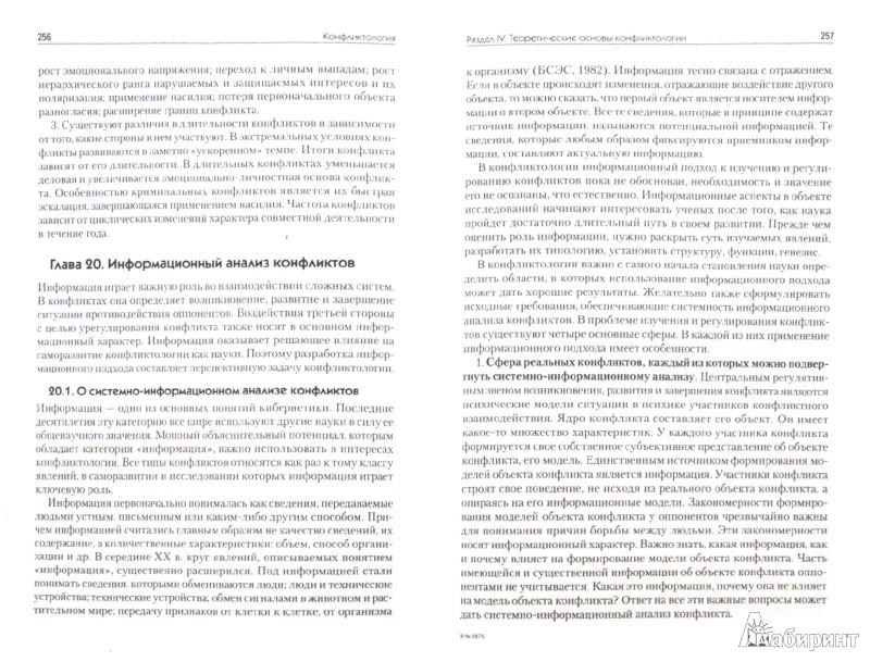 Иллюстрация 1 из 6 для Конфликтология. Учебник для вузов - Анцупов, Шипилов | Лабиринт - книги. Источник: Лабиринт