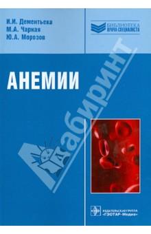 Анемии