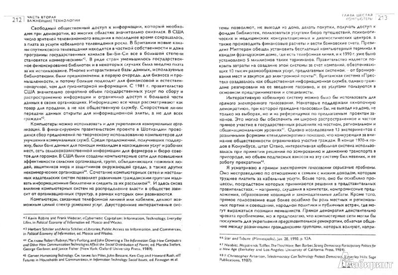 Иллюстрация 1 из 7 для Этика в век технологии - Иен Барбур | Лабиринт - книги. Источник: Лабиринт