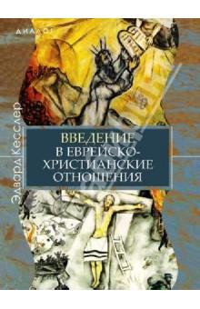 Введение в еврейско-христианские отношения ю п дусь экономическая история философские социологические информационные аспекты учебное пособие