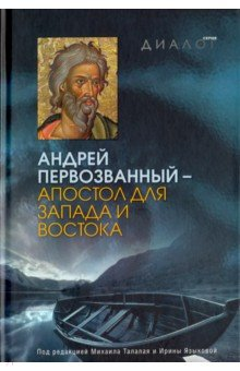 Андрей Первозванный - апостол для Запада и Востока