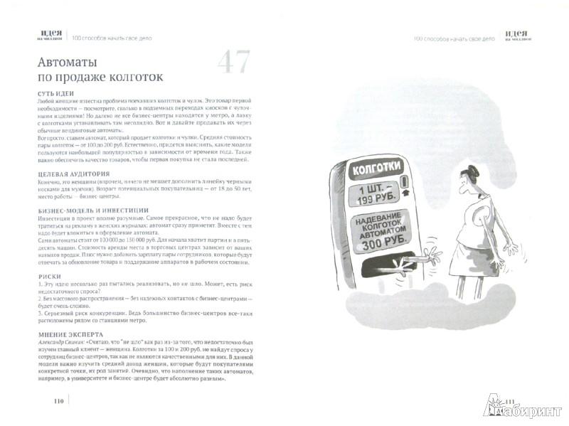 Иллюстрация 1 из 3 для Идея на миллион: 100 способов начать свое дело - Митин, Хомич   Лабиринт - книги. Источник: Лабиринт