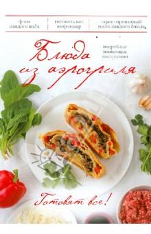 Блюда из аэрогриля книги эксмо блюда из аэрогриля