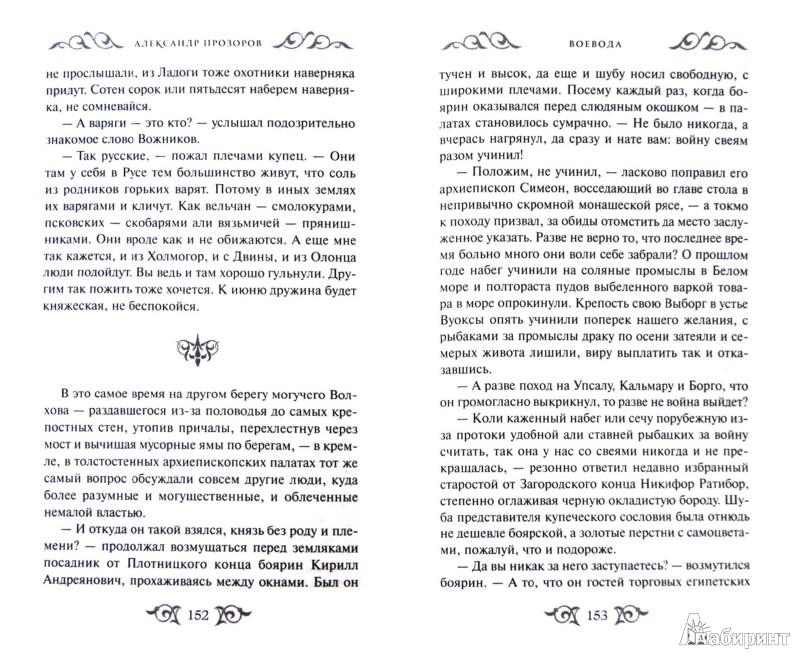 Иллюстрация 1 из 7 для Ватага. Воевода - Александр Прозоров | Лабиринт - книги. Источник: Лабиринт
