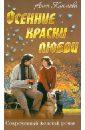Климова Анна Осенние краски любви