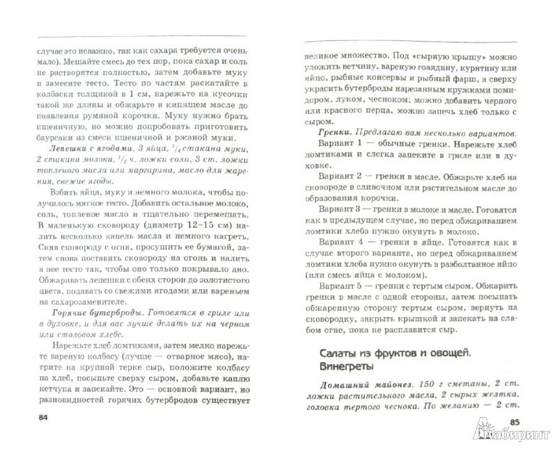 Иллюстрация 1 из 12 для Диабет: все под контролем - Михаил Ахманов   Лабиринт - книги. Источник: Лабиринт