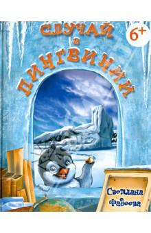 Купить Случай в Пингвинии, Феникс-Премьер, Сказки отечественных писателей