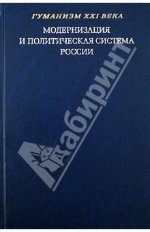 Модернизация и политическая система России