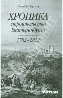 Хроника строительства Екатеринбурга (1702-2012) билет на поезд с екатеринбурга до ижевска