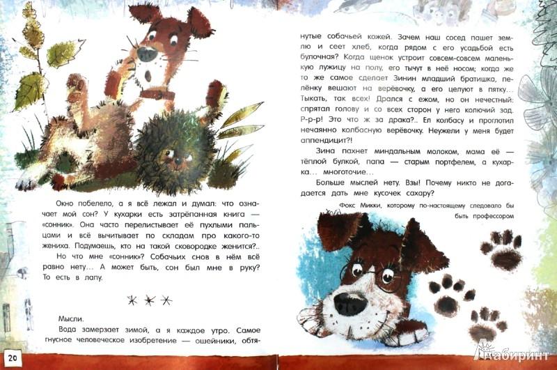 Иллюстрация 1 из 68 для Открой книгу! Дневник фокса Микки - Саша Черный | Лабиринт - книги. Источник: Лабиринт