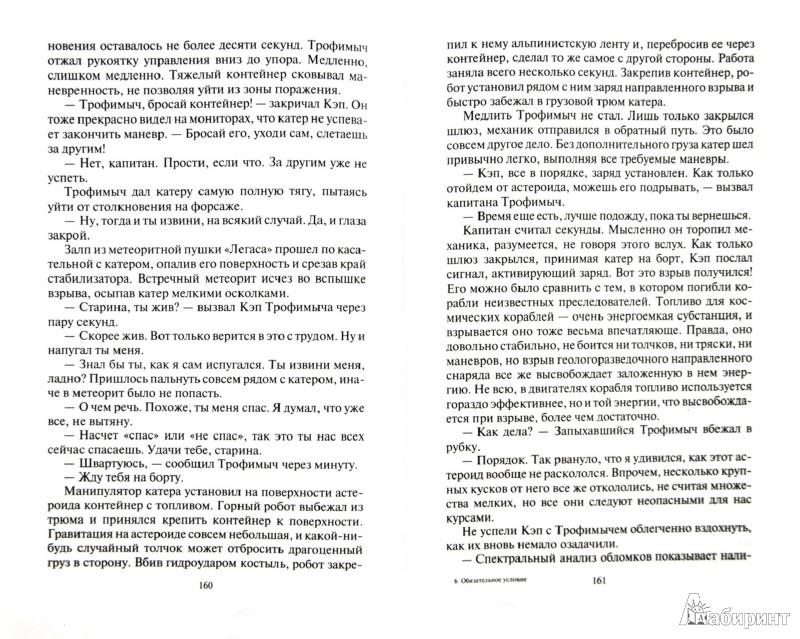 Иллюстрация 1 из 27 для Обязательное условие - Валерий Афанасьев | Лабиринт - книги. Источник: Лабиринт