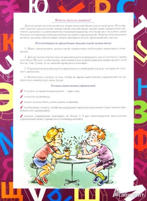 Иллюстрация 1 из 2 для Консультации логопеда. Старшая группа - Вакуленко, Вакуленко, Васильева | Лабиринт - книги. Источник: Лабиринт