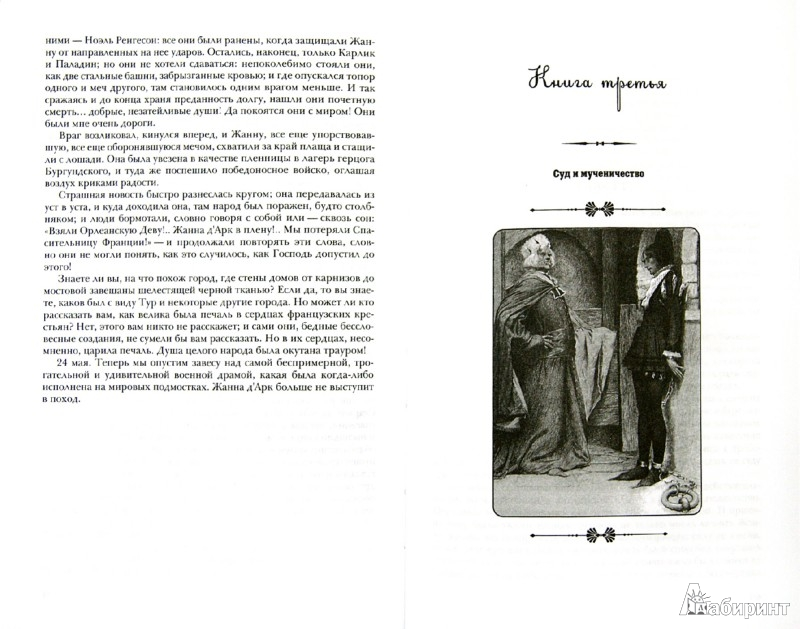 Иллюстрация 1 из 17 для Жанна д'Арк - Марк Твен | Лабиринт - книги. Источник: Лабиринт