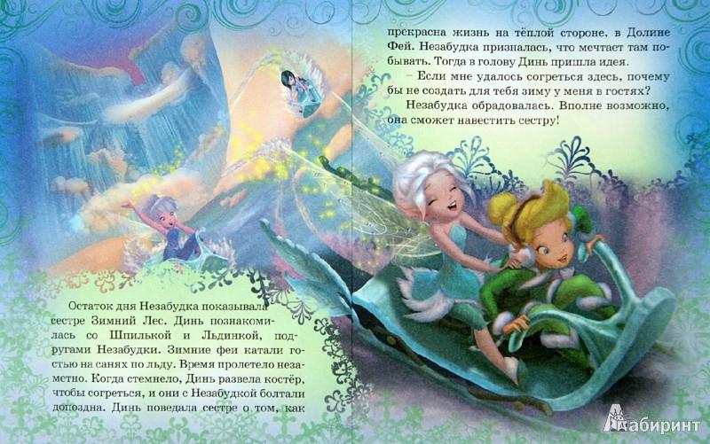 Иллюстрация 1 из 6 для Феи: Тайна зимнего леса. Две сестры. Мультколлекция | Лабиринт - книги. Источник: Лабиринт