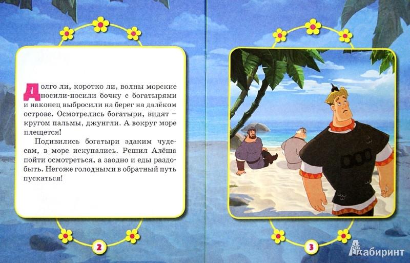 Иллюстрация 1 из 11 для Три Богатыря на дальних берегах. Приключение на острове. Мультколлекция | Лабиринт - книги. Источник: Лабиринт