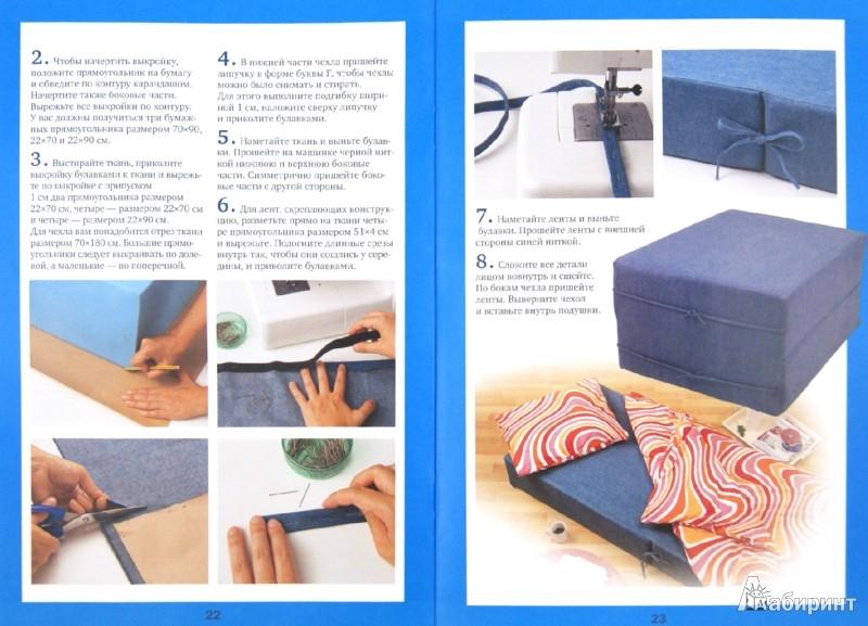 Иллюстрация 1 из 15 для Текстильное оформление интерьера | Лабиринт - книги. Источник: Лабиринт