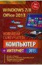 Леонтьев Виталий Петрович Новейший самоучитель. Компьютер + Интернет 2013 цена 2017