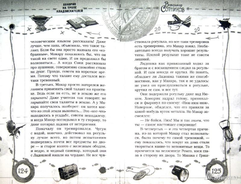 Иллюстрация 1 из 24 для Хонорик на тропе кладоискателей - Владимир Сотников | Лабиринт - книги. Источник: Лабиринт