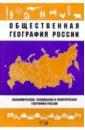 Глушкова Вера Георгиевна Общественная география России