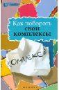 Тарасов Евгений Александрович, Олейников Николай Иванович Как побороть свои комплексы