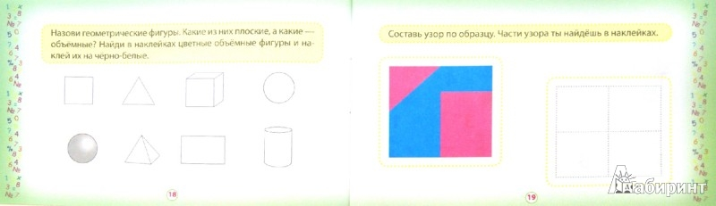 Иллюстрация 1 из 8 для Математика. Логика - Марина Тройченко | Лабиринт - книги. Источник: Лабиринт