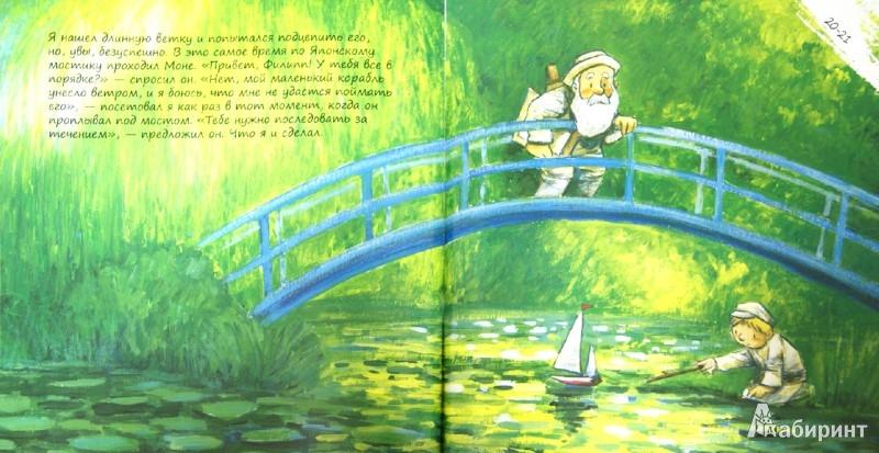 Иллюстрация 1 из 14 для Моне: Филипп и Клод - друзья - Анна Обиолс | Лабиринт - книги. Источник: Лабиринт