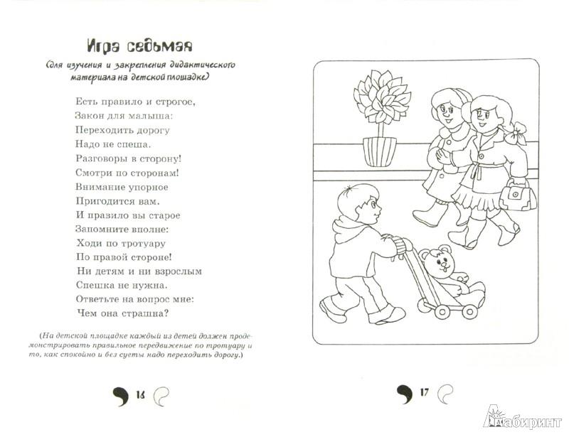 Иллюстрация 1 из 5 для Учим правила дорожного движения: стихи-игры для дошколят под присмотром взрослых - Александр Лекомцев | Лабиринт - книги. Источник: Лабиринт