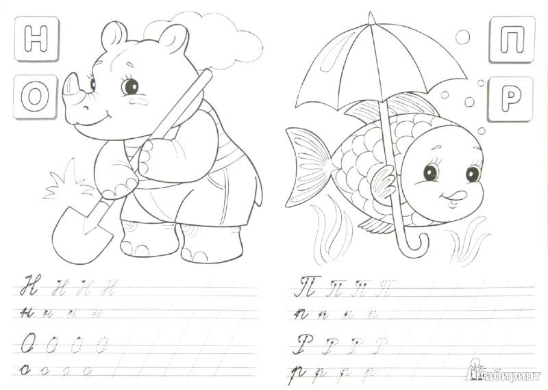 """Иллюстрация 1 из 9 для Раскраска-пропись """"Пишем буквы. Зайчик""""   Лабиринт - книги. Источник: Лабиринт"""