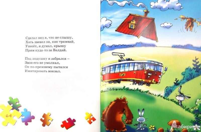 Иллюстрация 1 из 14 для Мудреная мозаика - Юрий Любимов | Лабиринт - книги. Источник: Лабиринт
