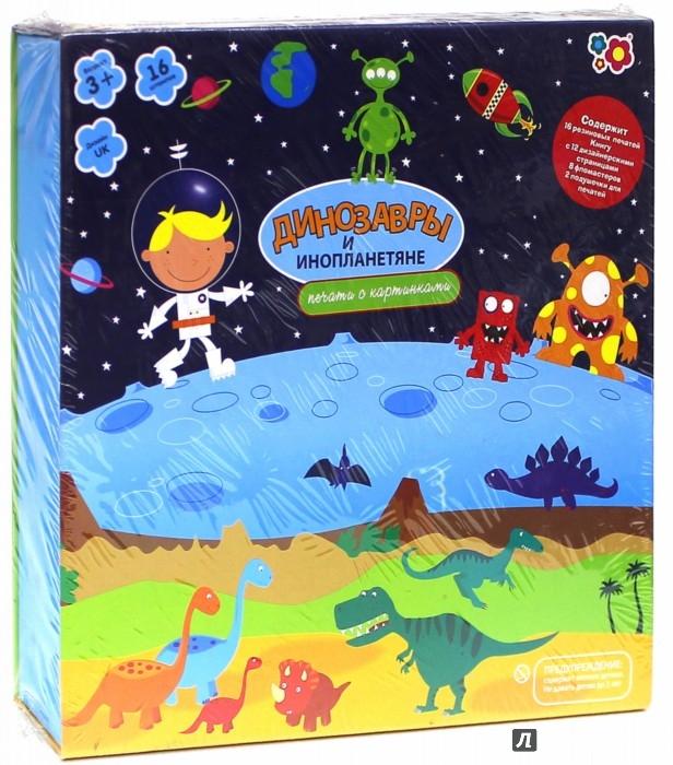 Иллюстрация 1 из 5 для Печати с картинками. Динозавры и инопланетяне | Лабиринт - игрушки. Источник: Лабиринт