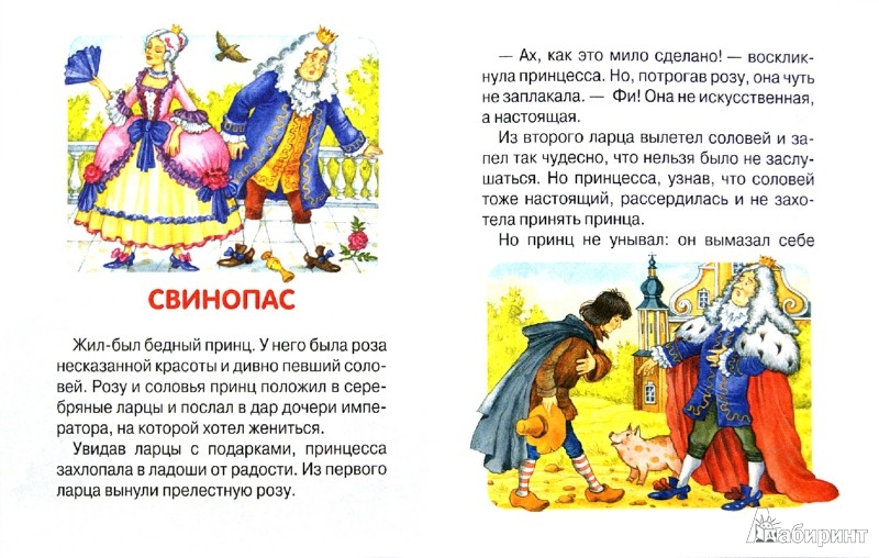 Иллюстрация 1 из 11 для Кот в сапогах. Свинопас - Шарль Перро | Лабиринт - книги. Источник: Лабиринт