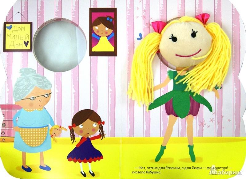 Иллюстрация 1 из 9 для Трогай и играй. Любимая кукла - Линг Чунг | Лабиринт - игрушки. Источник: Лабиринт