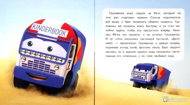 Иллюстрация 1 из 13 для Приключения маленького грузовичка. Книга 4. Африканская жара - Павел Симонов | Лабиринт - книги. Источник: Лабиринт