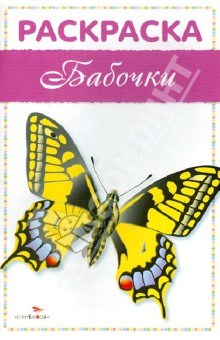 Раскраска. Бабочки