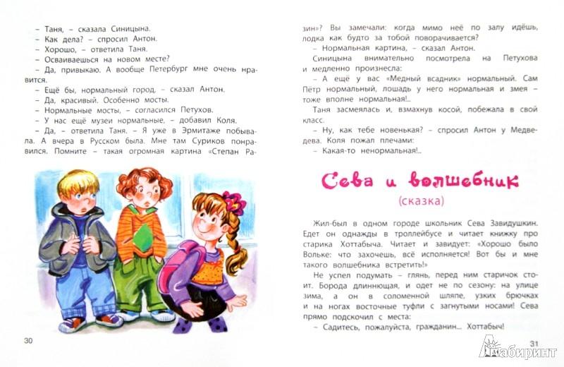 Иллюстрация 1 из 25 для Уроки смеха - Леонид Каминский | Лабиринт - книги. Источник: Лабиринт