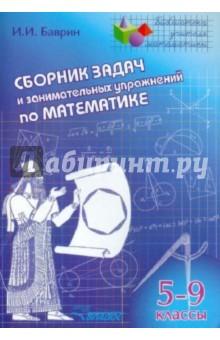 Сборник задач и занимательных упражнений по математике. 5-9 классы