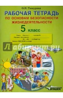 Рабочая тетрадь по основам безопасности жизнедеятельности. 5 класс
