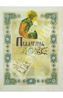 Псалтырь. Перевод с греческого П. Юнгерова отсутствует псалтырь пророка и царя давида на церковно славянском языке