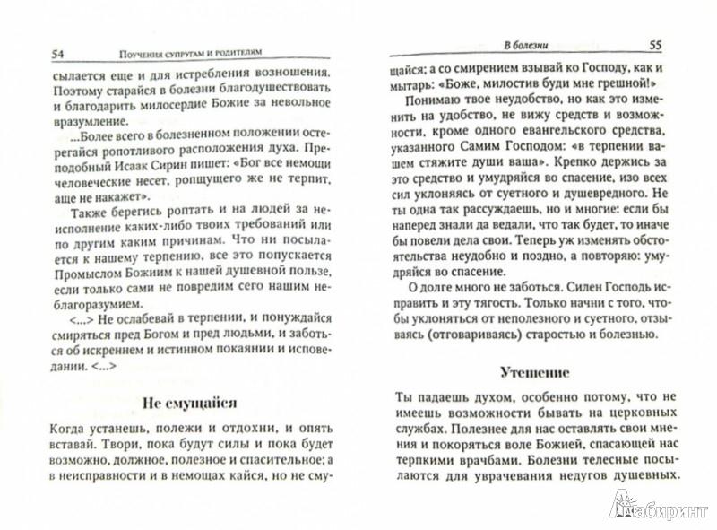 Иллюстрация 1 из 16 для Поучения преподобного Амвросия Оптинского супругам и родителям | Лабиринт - книги. Источник: Лабиринт