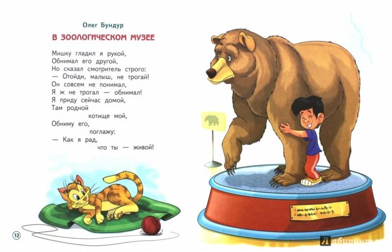 Иллюстрация 1 из 7 для Друг детства. Стихи и рассказы | Лабиринт - книги. Источник: Лабиринт
